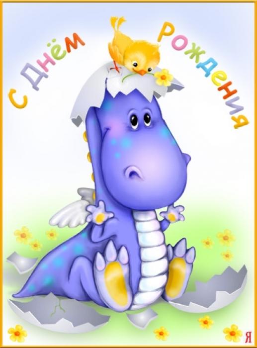 Днем, картинка с днем рождения с динозавром