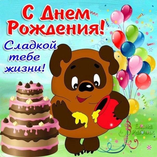 Поздравление с днем рождения картинка