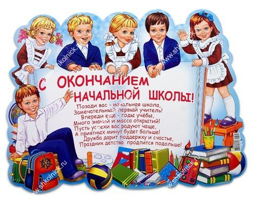 Стенгазета на выпускной в начальной школе своими руками - Pressmsk.ru